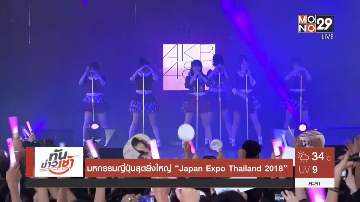 """มหกรรมญี่ปุ่นสุดยิ่งใหญ่ """"Japan Expo Thailand 2018"""""""