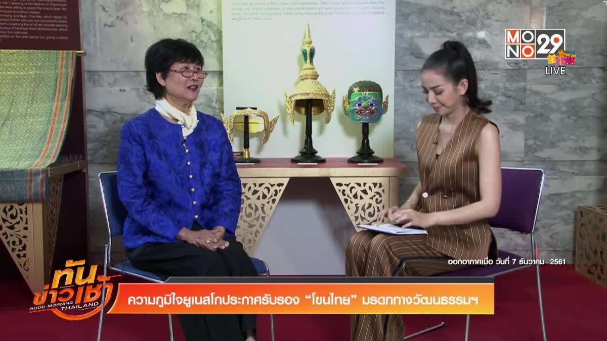"The Morning - ความภูมิใจยูเนสโกประกาศรับรอง ""โขนไทย"" มรดกทางวัฒนธรรม"