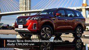Nissan Terra จัดสเปคใหม่เพื่อครอบครัวรุ่นใหม่ เริ่มต้น 1,199,000 บาท