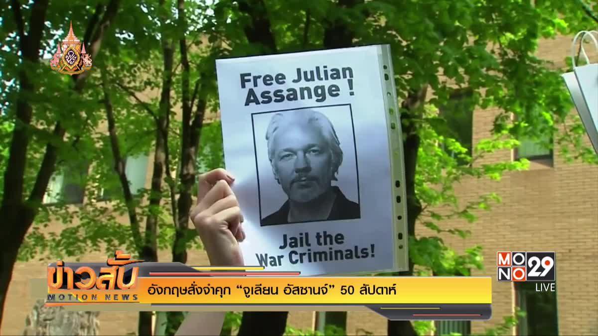"""อังกฤษสั่งจำคุก """"จูเลียน อัสซานจ์"""" 50 สัปดาห์"""