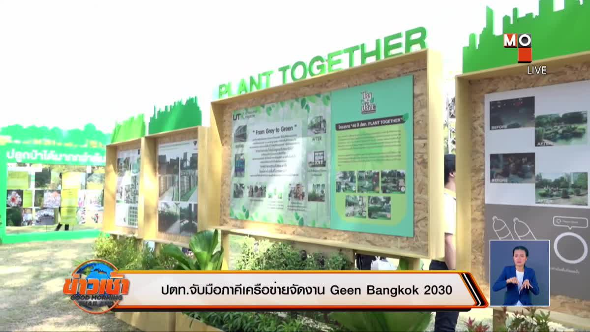 ปตท. จับมือภาคีเครือข่ายจัดงาน Green Bangkok 2030