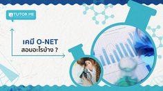 สรุปทุกอย่าง! เคมี O-NET สอบอะไรบ้าง?