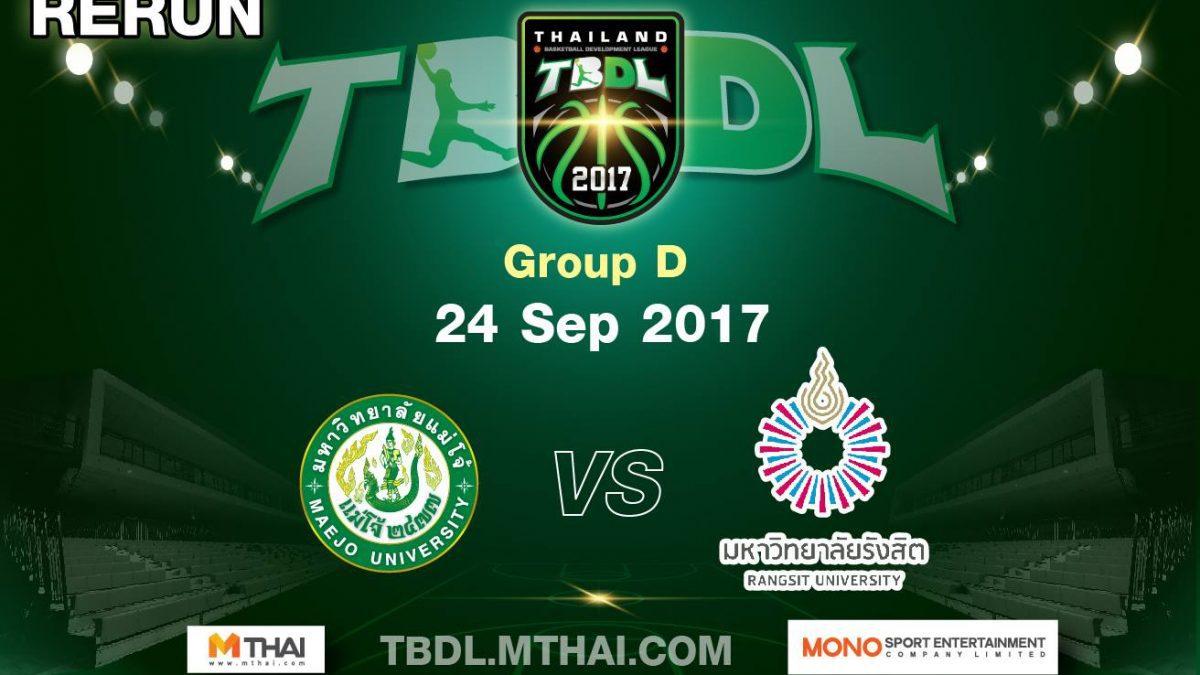 การเเข่งขันบาสเกตบอล TBDL2017 : ม.แม่โจ้ จ.เชียงใหม่ VS  ม.รังสิต จ.ปทุมธานี ( 24 Sep 2017 )