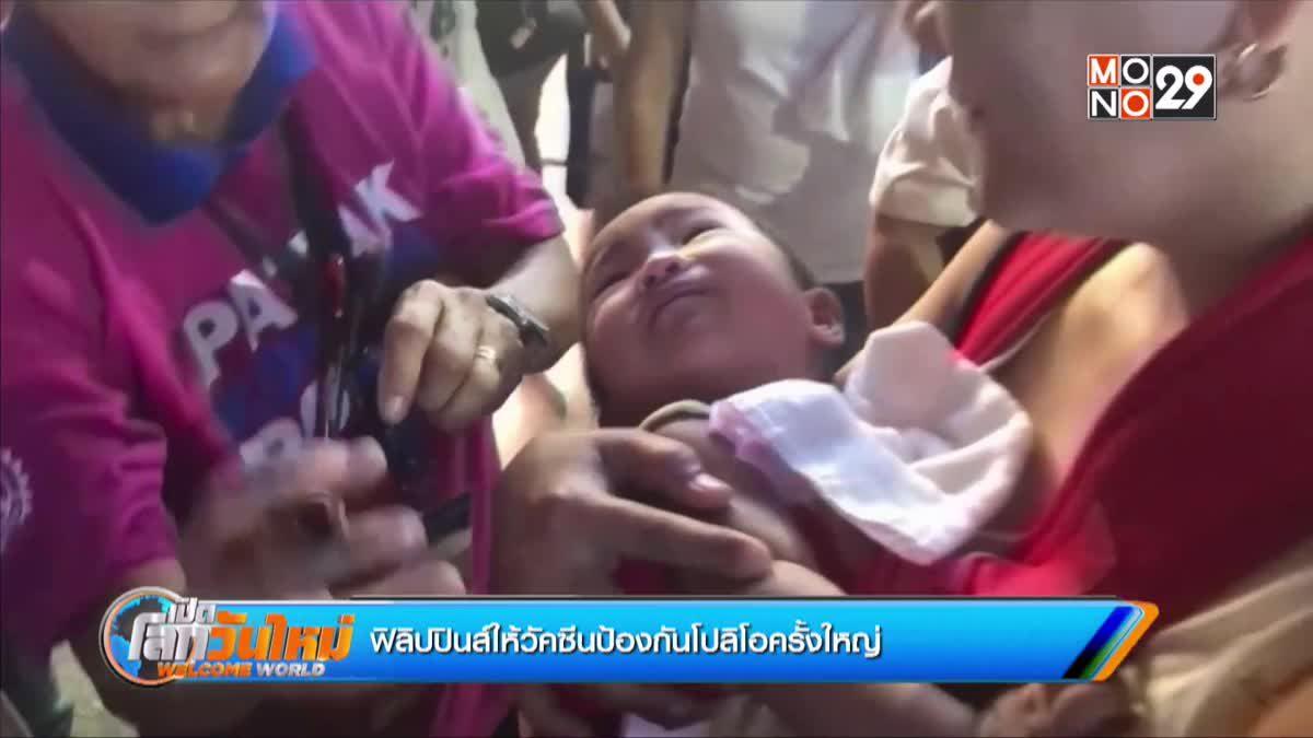ฟิลิปปินส์ให้วัคซีนป้องกันโปลิโอครั้งใหญ่