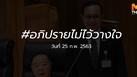 ถ่ายทอดสด อภิปรายไม่ไว้วางใจรัฐบาล [วันที่สอง] 25 ก.พ. 2563
