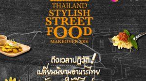 อาหารริมทางสู่สตรีทฟู้ดสุดสร้างสรรค์ ผลักดันไทยให้เป็น Street Food Destination