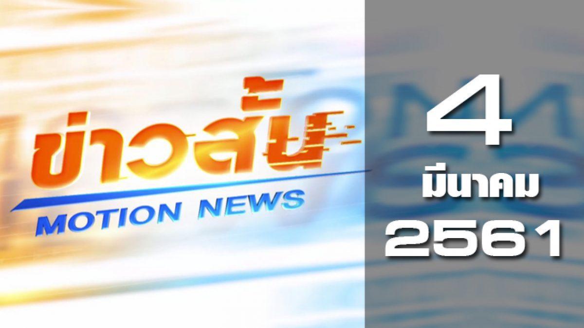 ข่าวสั้น Motion News Break 1  04-03-61