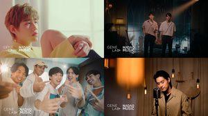 งานดีตรงปก! GeneLab+ Nadao Music พลัสความสนุก 2 ค่าย 7 ศิลปิน แลกกันร้อง เพราะลงตัว!