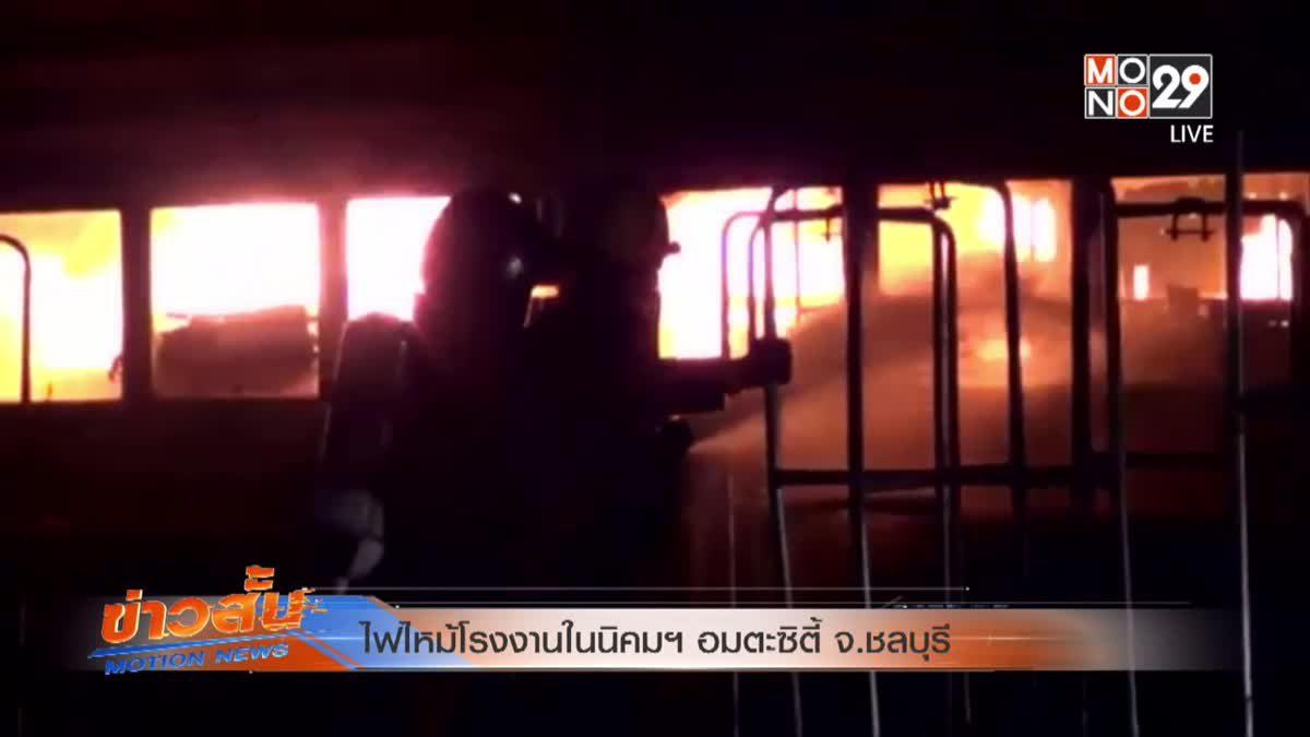 ไฟไหม้โรงงานในนิคมฯ อมตะซิตี้ จ.ชลบุรี