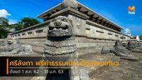 ศรีลังกา ฟรีค่าธรรมเนียมวีซ่าท่องเที่ยว ตั้งแต่ 1 ส.ค. 62 - 31 ม.ค. 63