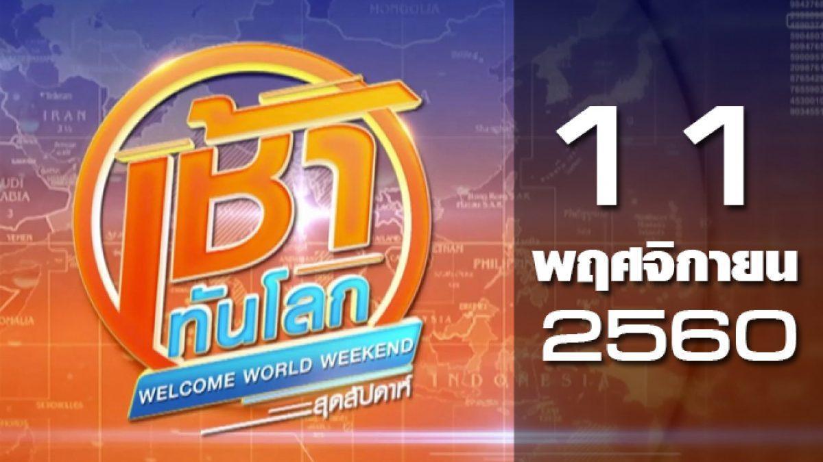 เช้าทันโลก สุดสัปดาห์ Welcome World Weekend 11-11-60