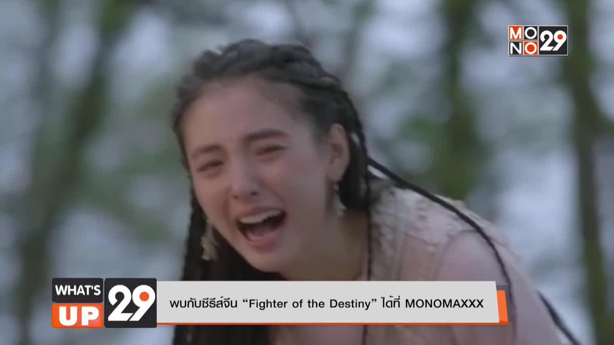 """พบกับซีรีส์จีน """"Fighter of the Destiny"""" ได้ที่ MONOMAXXX"""