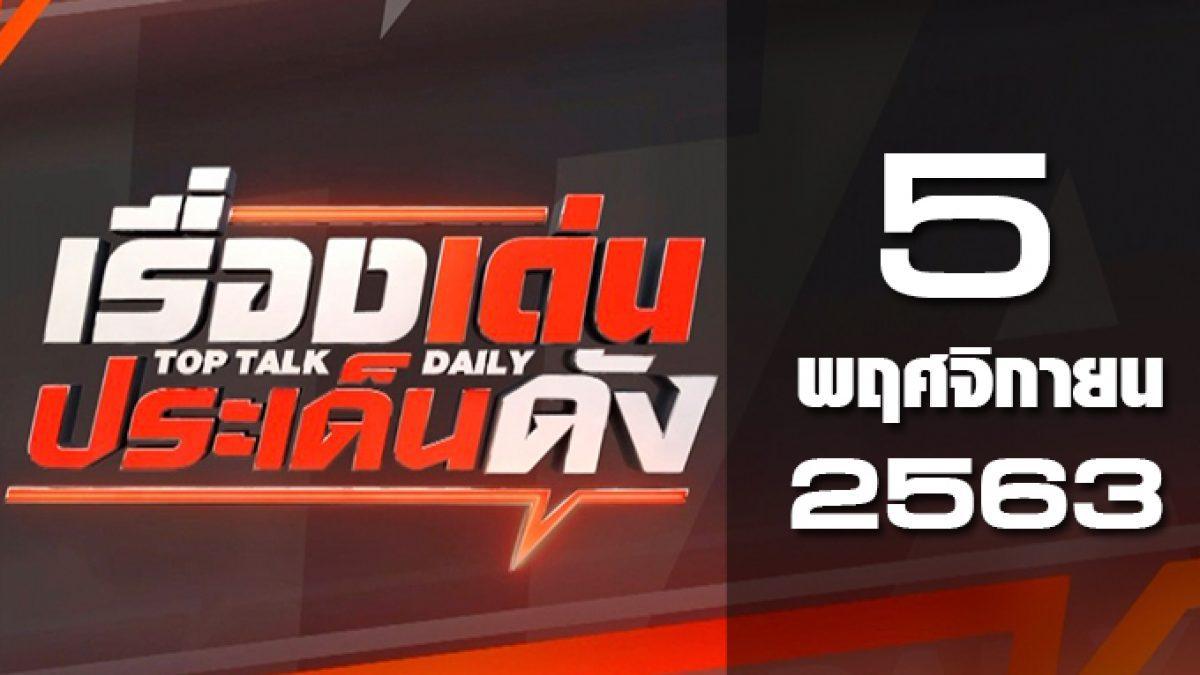 เรื่องเด่นประเด็นดัง Top Talk Daily 05-11-63