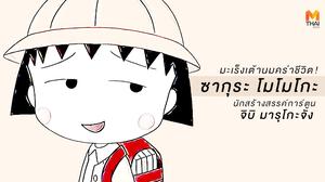 มะเร็งเต้านมคร่าชีวิต! 'ซากุระ โมโมโกะ' นักสร้างสรรค์การ์ตูน 'จิบิ มารุโกะจัง'