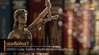 """เปิดที่มา """"Lady Justice"""" ประติมากรรมสากลสัญลักษณ์เเห่งความยุติธรรม"""