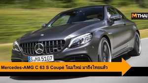 Mercedes-AMG C 63 S Coupé มาถึงไทยแล้ว สนนราคา 10,129,000 บาท