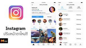 Instagram จะเปลี่ยนหน้าตาใหม่ ย้ายรูปโปรไฟล์ไปฝั่งขวา และดีไซน์สะอาดกว่าเดิม