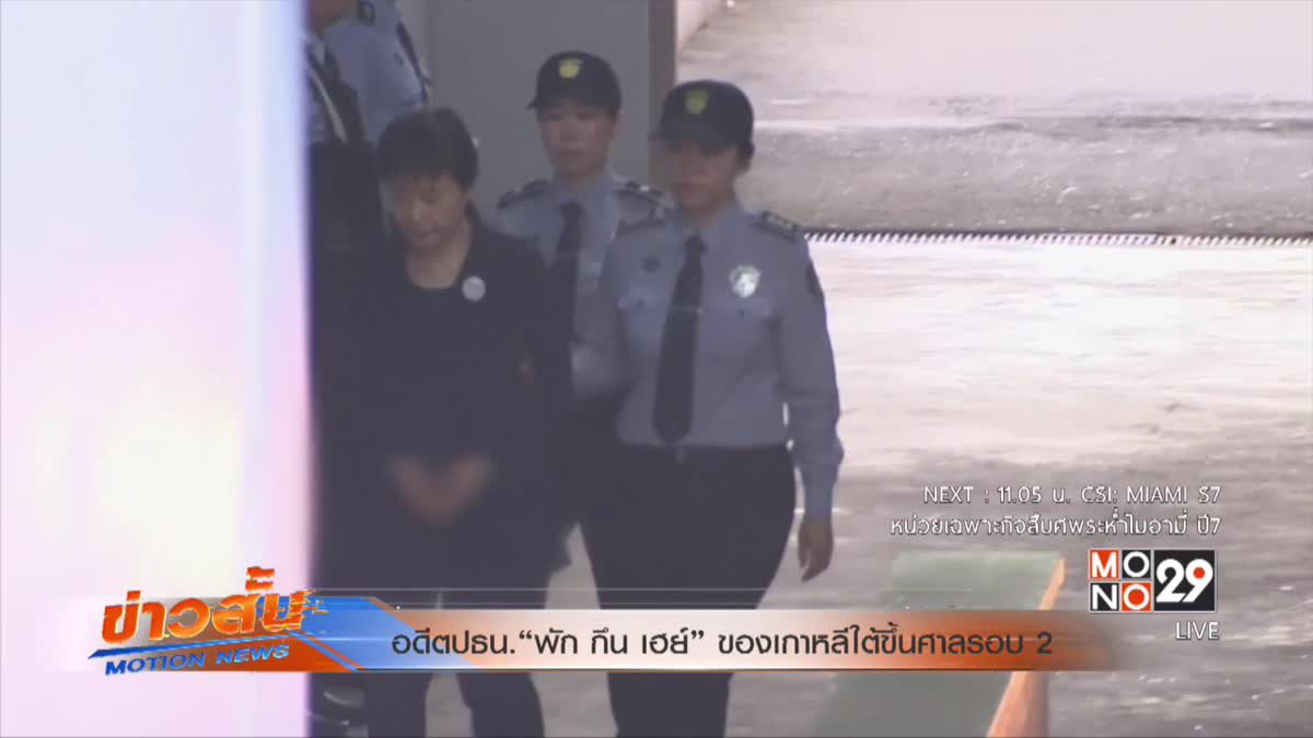 """อดีตปธน.""""พัก กึน เฮย์""""ของเกาหลีใต้ขึ้นศาลรอบ 2"""