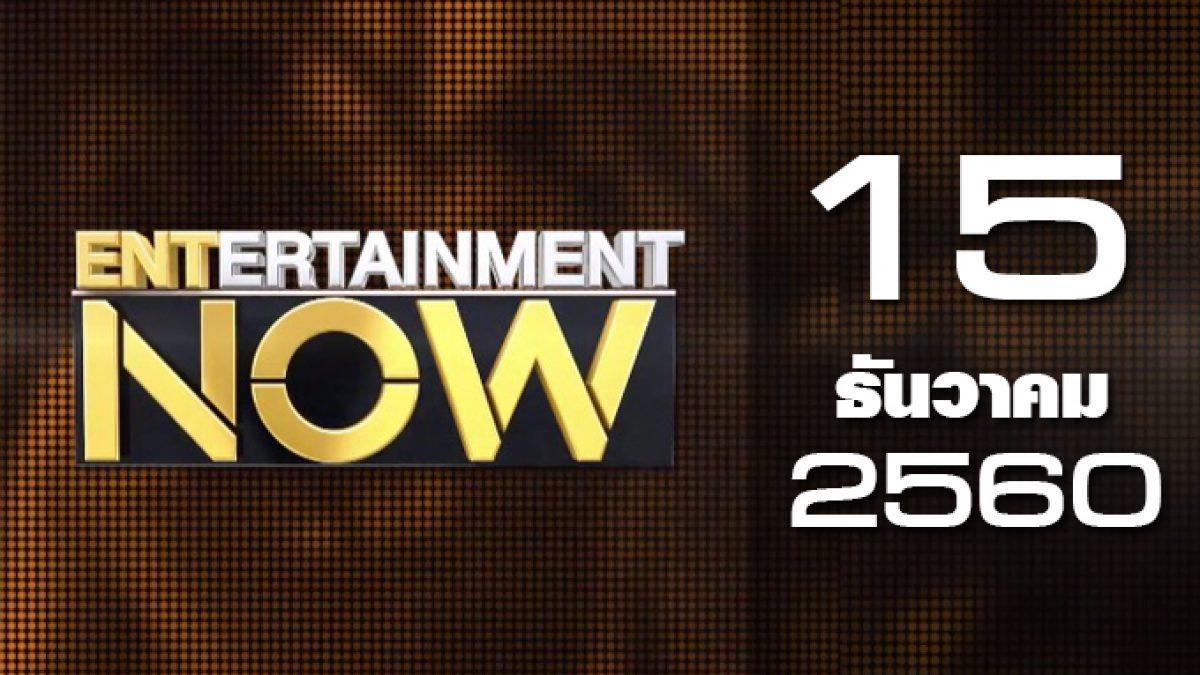 Entertainment Now 15-12-60