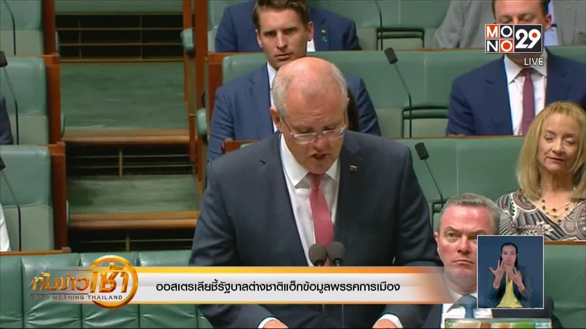 ออสเตรเลียชี้รัฐบาลต่างชาติแฮ็กข้อมูลพรรคการเมือง