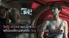 ริดลีย์ สก็อตต์ ตอบนักข่าว ประเด็นเปรียบเทียบแฟนคลับ Alien กับ Star Trek และ Star Wars