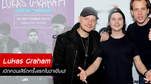 Lukas Graham คอนเฟิร์มเตรียมเปิดคอนเสิร์ตที่ไทย 28 กันยายนนี้!!