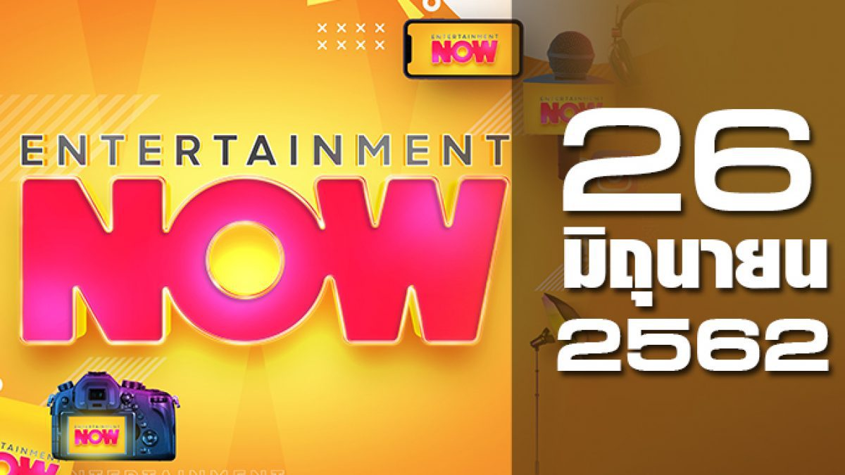 Entertainment Now Break 1 26-06-62