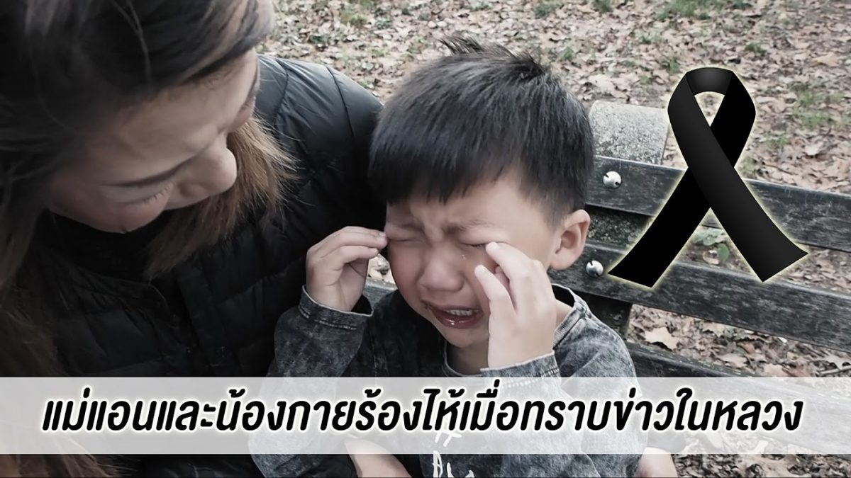 เทปพิเศษ แม่แอนและน้องกาย ร้องไห้เมื่อทราบข่าวในหลวง