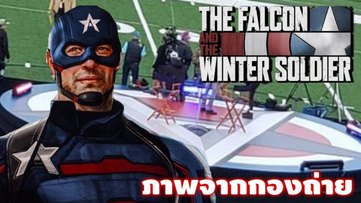 ภาพจากกองถ่าย ซีรีส์ Falcon and Winter Soldier + หนัง Eternals