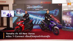 Yamaha ส่ง All New Aeros พร้อม Y-Connect เชื่อมชีวิตคุณเข้ากับรถคู่ใจ