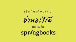เริ่มต้นเดือนใหม่อ่านอะไรดี กับ 5 หนังสือจาก Springbooks (สปริงส์บุ๊คส์)