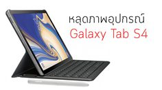หลุดอุปกรณ์ Samsung Galaxy Tab S4 ท้าชนคู่แข่งในราคาที่ถูกกว่า
