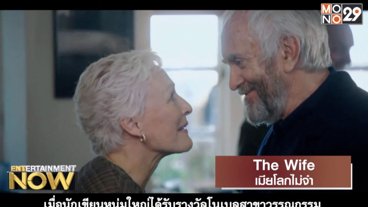 Movie Review : The Wife เมียโลกไม่จำ