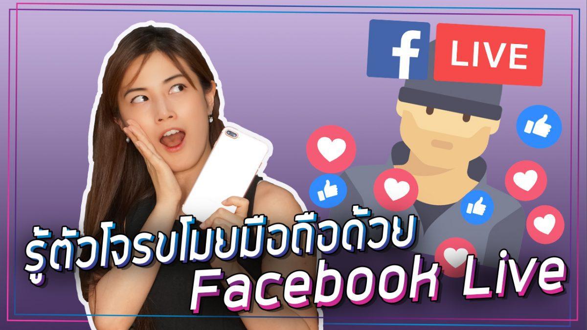 รู้ตัวโจรขโมยมือถือด้วย Facebook Live!!