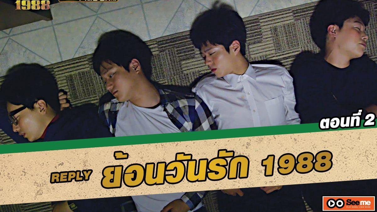 ย้อนวันรัก 1988 (Reply 1988) ตอนที่ 2 ต็อกซอนน่ารักขึ้นเนอะ [THAI SUB]