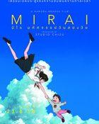 Mirai มิไร มหัศจรรย์วันสองวัย