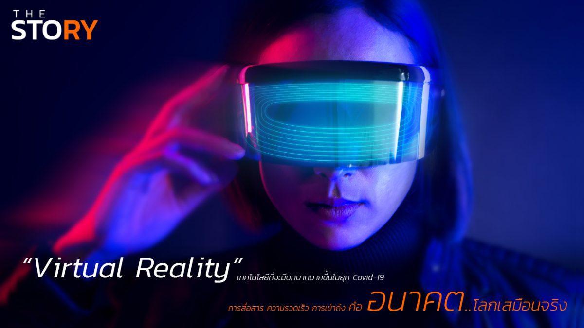 Virtual Reality อนาคต..โลกเสมือนจริง l THE STORY