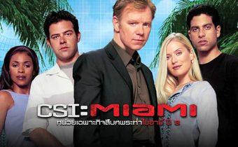 CSI : Miami หน่วยเฉพาะกิจสืบศพระห่ำไมอามี่ ปี 8
