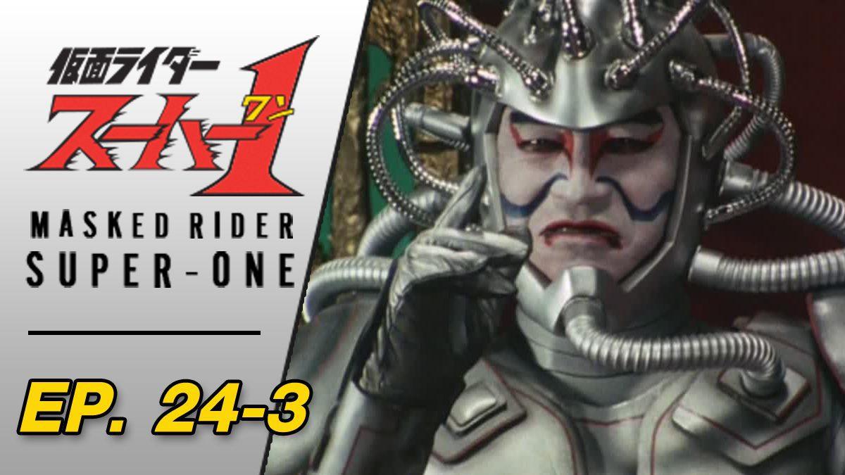 Masked Rider Super One ตอนที่ 24-3