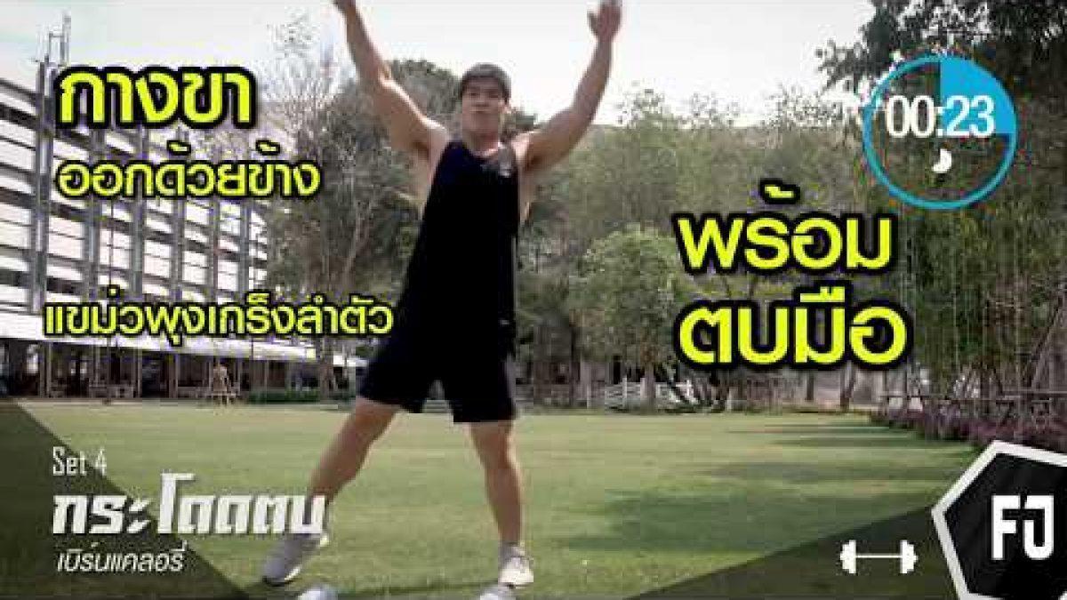 ออกกำลังกายในสวน นอกจากวิ่ง ฟิตยังไง?  |Workout Program EP.12 Forcejun