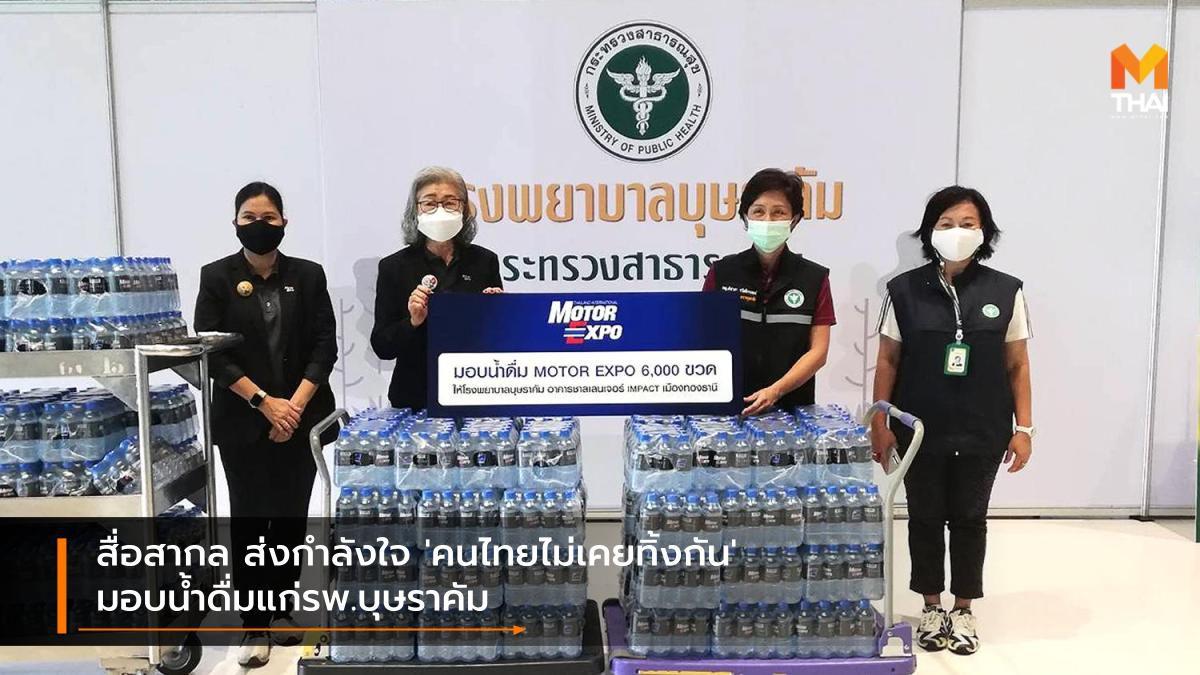 สื่อสากล ส่งกำลังใจ 'คนไทยไม่เคยทิ้งกัน' มอบน้ำดื่มแก่รพ.บุษราคัม