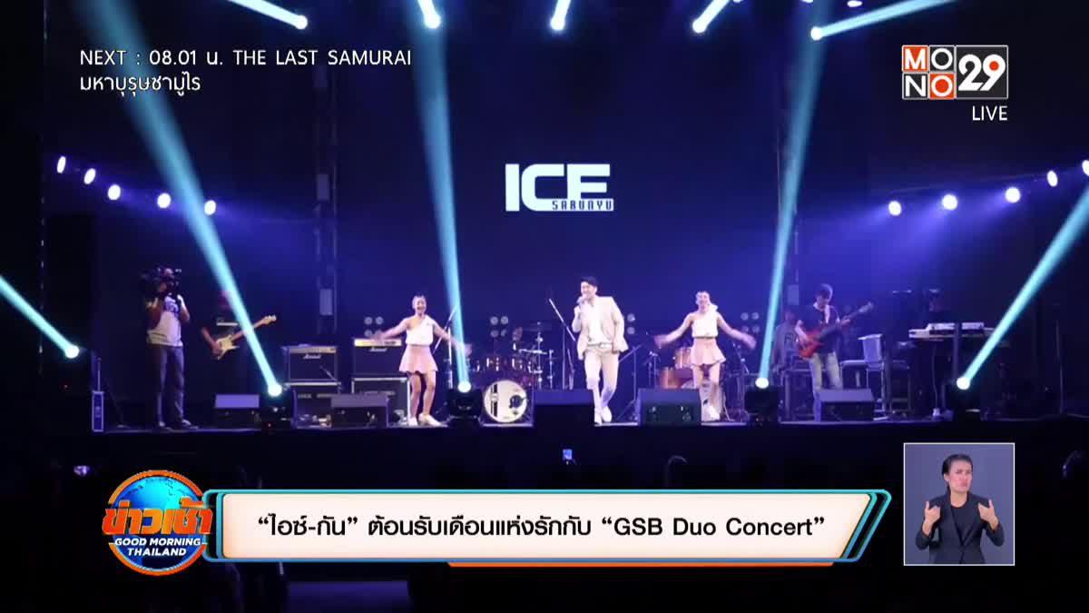"""""""ไอซ์-กัน"""" ต้อนรับเดือนแห่งรักกับ """"GSB Duo Concert"""""""