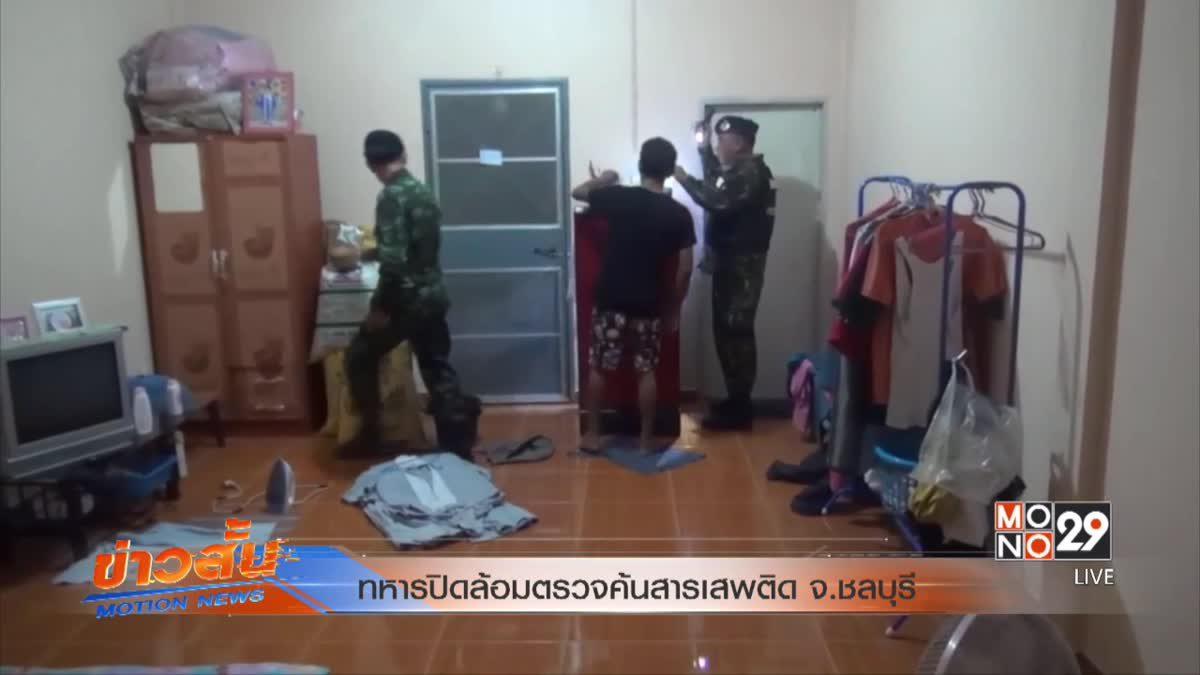 ทหารปิดล้อมตรวจค้นสารเสพติด จ.ชลบุรี