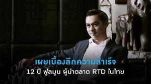 """จี๊บ เทพอาจ เผยเบื้องลึกความสำเร็จ 12 ปี """"ฟูลมูน"""" ผู้นำตลาด RTD ในไทย"""