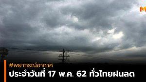 พยากรณ์อากาศ ประจำวันที่ 17 พ.ค. 62 ทั่วไทยฝนลดลง