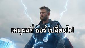 ทำไม ธอร์ ในหนัง Avengers: Endgame ถึงเปลี่ยนไป? ผู้กำกับหนังมีคำตอบ