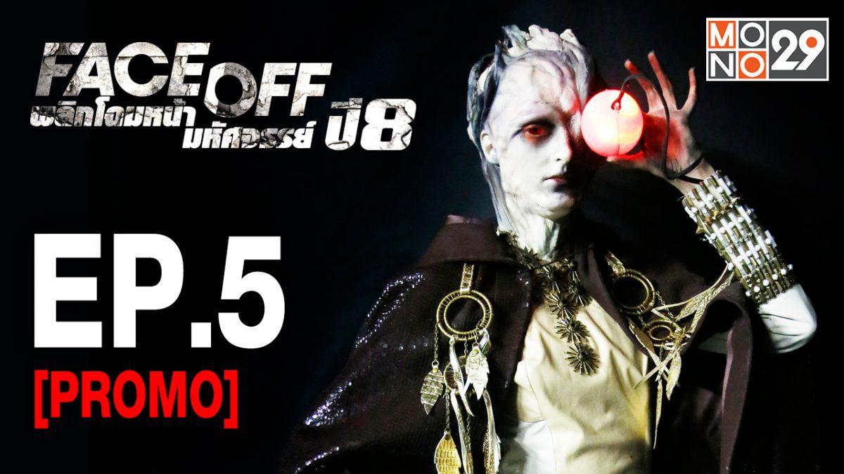Face Off พลิกโฉมหน้ามหัศจรรย์ ปี8 EP.5 [PROMO]