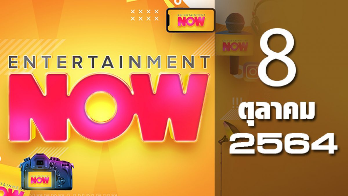 Entertainment Now 08-10-64