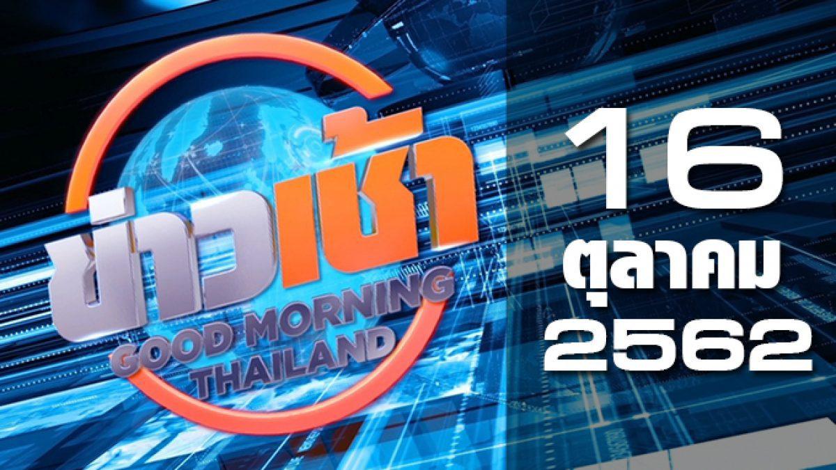 ข่าวเช้า Good Morning Thailand 16-10-62