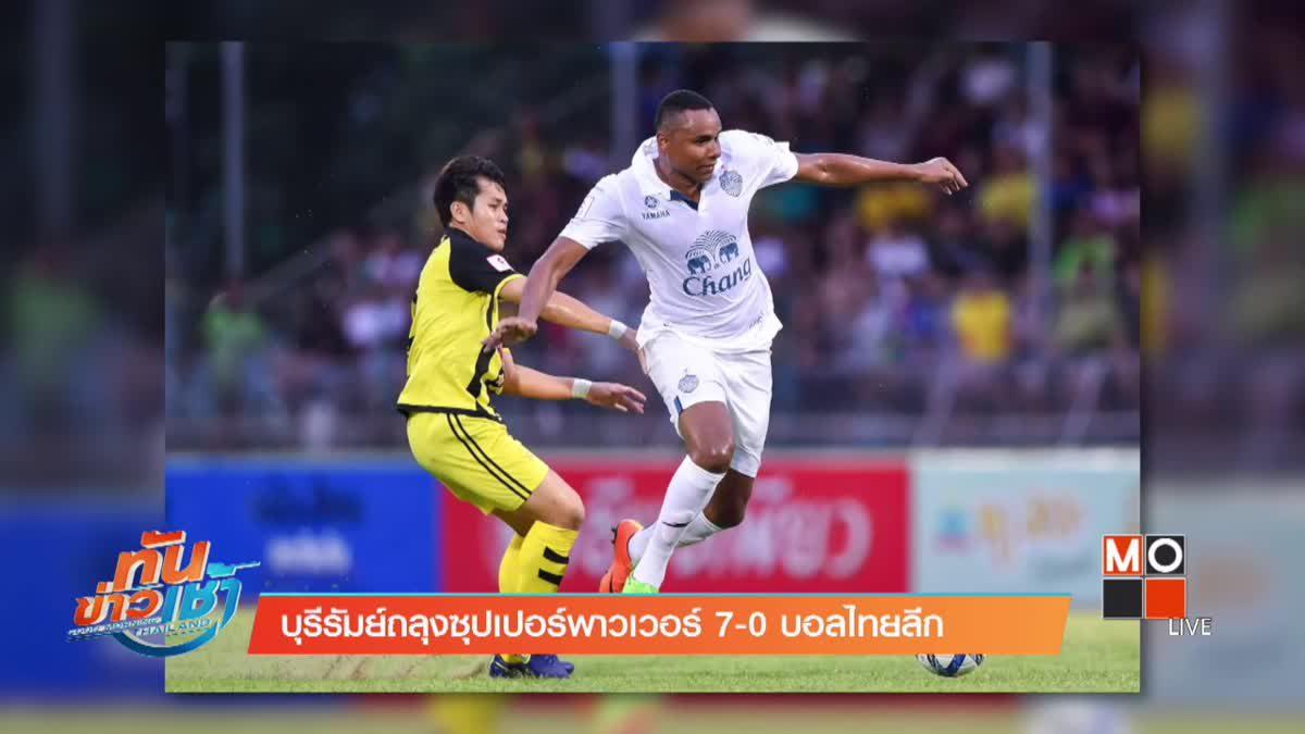 บุรีรัมย์ถลุงซุปเปอร์พาวเวอร์ 7-0 บอลไทยลีก
